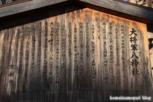 大将軍八神社(上京区西町)4
