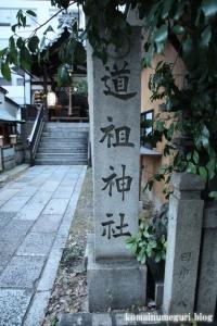 道祖神社(下京区南不動堂町)2