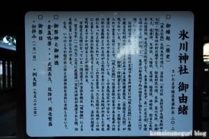 大間木氷川神社(さいたま市緑区東浦和)11