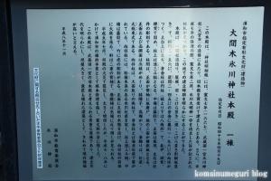 大間木氷川神社(さいたま市緑区東浦和)12