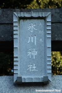 大間木氷川神社(さいたま市緑区東浦和)3