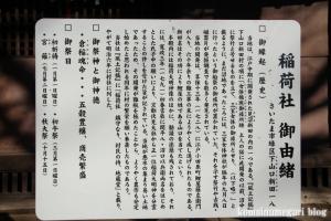 稲荷神社(さいたま市緑区下山口新田)6