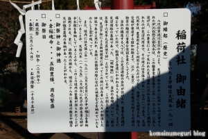 稲荷神社(さいたま市緑区大間木)4