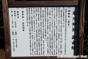 大谷口氷川神社(さいたま市南区大谷口)4