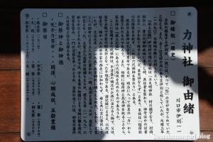 伊刈力神社(川口市伊刈)7