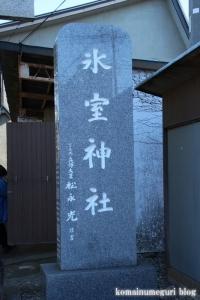 氷室神社(川口市芝)2