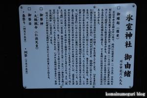氷室神社(川口市芝)8
