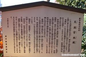 塚越稲荷神社(蕨市塚越)16