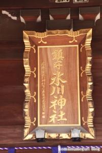 氷川神社(川口市青木)17