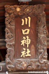 川口神社(川口市青木)17