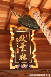 秋葉神社(小平市御幸町)3