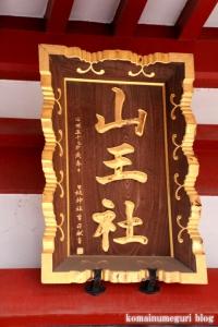 山王稲穂神社(小金井市本町)7