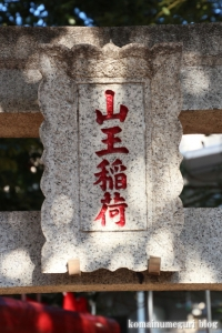 山王稲穂神社(小金井市本町)11