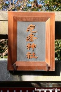 山王稲穂神社(小金井市本町)14