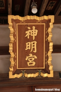 前原新明宮(小金井市前原町)5