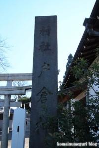 戸倉神社(国分寺市戸倉)3