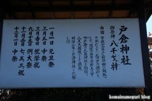 戸倉神社(国分寺市戸倉)2