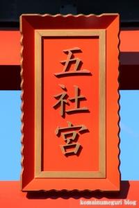 五社神社(南埼玉郡宮代町東)3