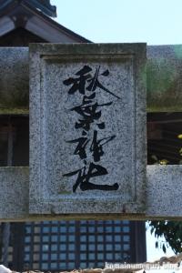秋葉神社(北葛飾郡杉戸町本郷)3