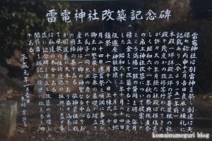 雷電神社(北葛飾郡杉戸町本郷)13