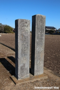 豊明神社(北葛飾郡杉戸町大塚)3