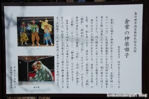 倉常神社(春日部市倉常)9