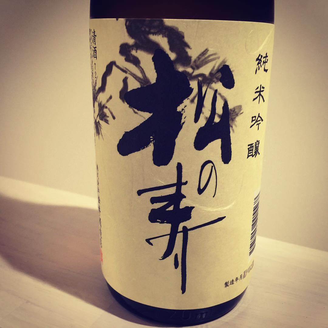 松の寿 純米吟醸