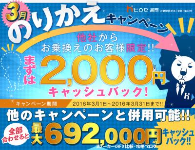 ヒロセ通商2016年3月乗り換えキャンペーン