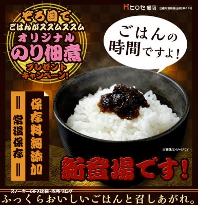 ヒロセ通商ぞろ目キャンペーン2016年4月佃煮