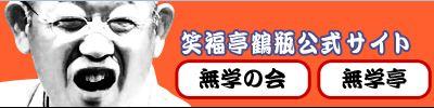 鶴瓶net