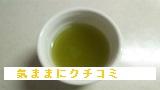 西友 みなさまのお墨付き 国産緑茶[ポット用ティーバッグ] 画像⑧