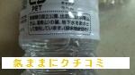 西友 みなさまのお墨付き 出羽三山の天然水 ペットボトル 画像⑤