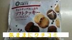 西友 みなさまのお墨付き チョコチップたっぷり ソフトクッキー[バニラ&ココア] お菓子 画像