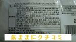 西友 みなさまのお墨付き チョコチップたっぷり ソフトクッキー[バニラ&ココア] お菓子 画像②