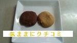 西友 みなさまのお墨付き チョコチップたっぷり ソフトクッキー[バニラ&ココア] お菓子 画像⑤