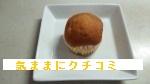西友 みなさまのお墨付き プチケーキ お菓子 画像⑥