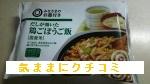 西友 みなさまのお墨付き 鶏ごぼうご飯 冷凍食品 画像