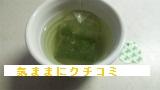 西友 みなさまのお墨付き 静岡県産煎茶(ティーバッグ) 画像⑨