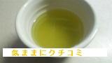 西友 みなさまのお墨付き 静岡県産煎茶(ティーバッグ) 画像⑩