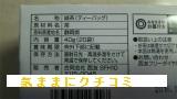 西友 みなさまのお墨付き 静岡県産煎茶(ティーバッグ) 画像②