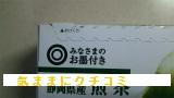 西友 みなさまのお墨付き 静岡県産煎茶(ティーバッグ) 画像④