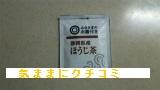 西友 みなさまのお墨付き 静岡県産ほうじ茶(ティーバッグ) 画像⑤