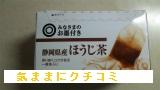 西友 みなさまのお墨付き 静岡県産ほうじ茶(ティーバッグ) 画像