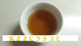 西友 みなさまのお墨付き 静岡県産ほうじ茶(ティーバッグ) 画像⑧