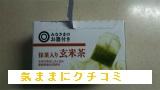 西友 みなさまのお墨付き 抹茶入玄米茶(ティーバッグ) 画像④