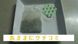 西友 みなさまのお墨付き 抹茶入玄米茶(ティーバッグ) 画像⑦