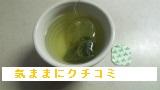 西友 みなさまのお墨付き 抹茶入玄米茶(ティーバッグ) 画像⑧