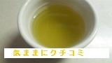 西友 みなさまのお墨付き 抹茶入玄米茶(ティーバッグ) 画像⑨