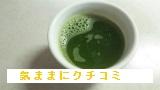 西友 みなさまのお墨付き 抹茶入り 緑茶 [溶かすタイプ] 画像⑧