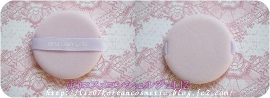 shu uemuraブランクロマ ブライトニング UV クッション ファンデーション